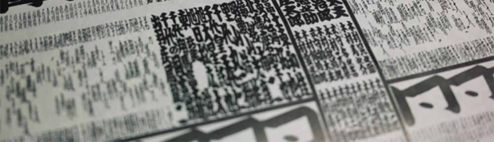 (有)東奥商事/大相撲星取クイズ